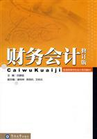 Textbook Series common of Accounting: Financial Accounting ( Revised Edition)(Chinese Edition): LV ...