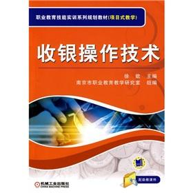 vocational education skills training planning materials: cashier technique(Chinese Edition): XU XIN
