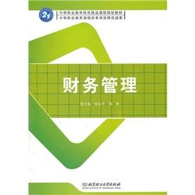 financial management(Chinese Edition): CHEN QIN PING GUO GENG