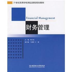 financial management(Chinese Edition): HAN FANG CHENG