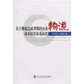 complete cycle of logistics-based cost accounting system framework Logistics(Chinese Edition): FENG...