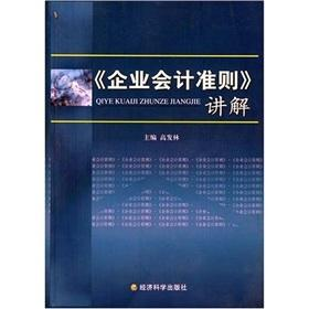 Enterprise Accounting Standards explained(Chinese Edition): GAO FA LIN