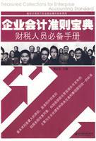 Tax Collection Accounting Standards officers must Manual(Chinese Edition): HE ZHI DONG