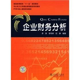 Financial Analysis(Chinese Edition): LI TAO LI DONG YAN REN JING