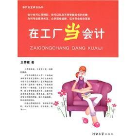 in the factory as an accountant(Chinese Edition): WANG XIU XIA
