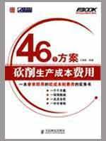 46 production cost of a program Kanxiao(Chinese Edition): WANG DE MIN