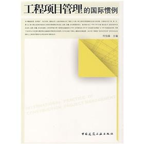 international practice of project management(Chinese Edition): HE BO SEN