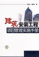 construction and installation project management practice manual(Chinese Edition): LIU QING SHAN HU...