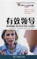 effective leadership(Chinese Edition): HOU JIAN LI