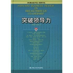 Breakthrough Leadership(Chinese Edition): CENG XIAN GANG