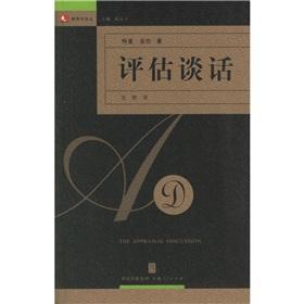 assessment conversation(Chinese Edition): YING)JI LUN JI YAN YI