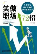 laugh at the workplace 72 strokes(Chinese Edition): YANG WEI KAI
