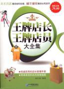 ace ace assistant manager Great Collection (Value: ZHAO FAN YU