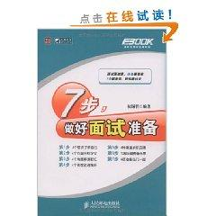 7 steps to do the interview preparation(Chinese Edition): QUAN XI ZHE