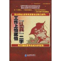 work afraid afraid serious word(Chinese Edition): WANG FENG ZUO DONG