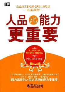 character is more important than ability(Chinese Edition): YAN JIA MING LV GUO RONG