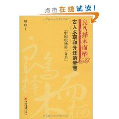 Good Bird greener pastures: the wisdom of the ancients and promotion of job(Chinese Edition): JIAN ...