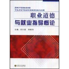 Introduction to Professional Ethics and Employment Guidance(Chinese Edition): WU XING FU LI XIAO ...