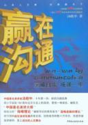 win in the communication(Chinese Edition): TANG HAO ZHONG