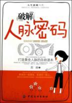break contacts password: create a network of self-help readers gold(Chinese Edition): SU YAN