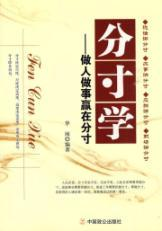 measured learning: how to get win in the measured(Chinese Edition): HUA YUE