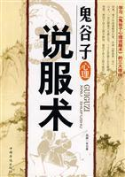 Guiguzi psychological persuade patients(Chinese Edition): TUO BA YI SHI