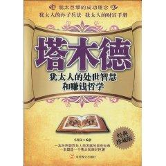 Tamu Germany: Jewish Life Wisdom and philosophy to make money (Classic Collector s Edition)(Chinese...