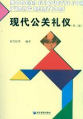 etiquette of modern public relations (2)(Chinese Edition): ZHANG YAN SONG DENG