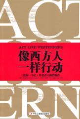 like people. like action(Chinese Edition): AO)ZHANG HAI HUA