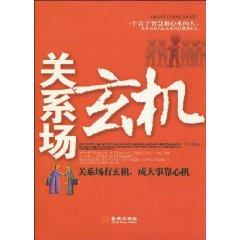 relationship field mystery(Chinese Edition): ZHONG SHI