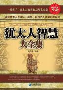 Large Complete Jewish wisdom(Chinese Edition): ZHAO FAN YU