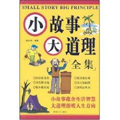 stories truths Complete(Chinese Edition): ZHAI WEN MING