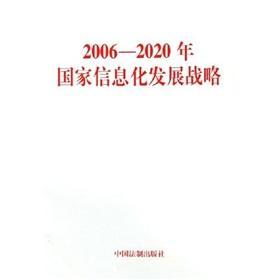 2006-2020 development of national strategies(Chinese Edition): ZHONG GUO FA