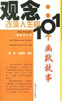 concepts: life-changing stories humor 101(Chinese Edition): KANG QIAO MA JUN JI