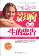 affect a woman s life advice(Chinese Edition): JIANG HAN