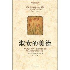 translation masterpiece Series: Ladies of Virtue (illustrated collection of the)(Chinese Edition): ...