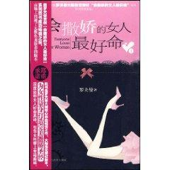woman will be spoiled. the best life(Chinese Edition): LUO FU MAN