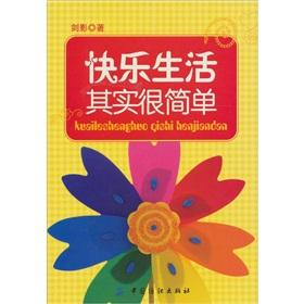 happy life is actually very simple(Chinese Edition): JIAN YING