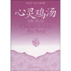 Chicken Soup Collection 4: benefit life spiritual wisdom (Deluxe version)(Chinese Edition): CHEN ...