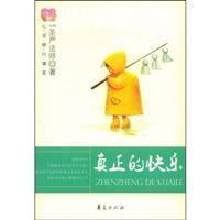 happiness(Chinese Edition): SHENG YAN FA