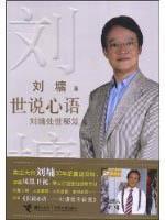 World said Xinyu: Liu Yung life skills secrets(Chinese Edition): LIU YONG