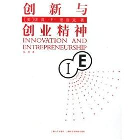 Innovation and Entrepreneurship(Chinese Edition): BI DE F DE LU KE