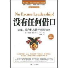 there is no excuse for businesses. governmental: BU RUI SI