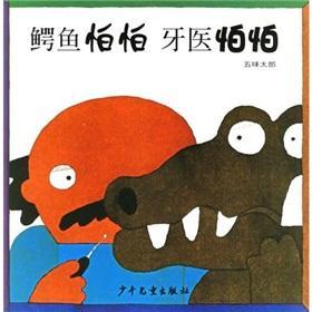Fear of the dentist Fear of crocodile(Chinese Edition): WU WEI TAI LANG TAI BEI SHANG YI WEN HUA ...