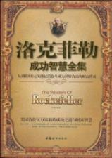 Rockefeller success wisdom Complete(Chinese Edition): SHI YUN