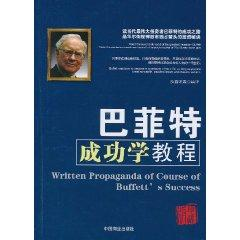Buffett Success Guide (Special Edition)(Chinese Edition): HONG LU PEI LIN