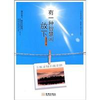 There is a wisdom called down(Chinese Edition): LIANG YUE MAN TIAN