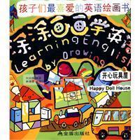 kids favorite art books in English School: LIU YI FENG