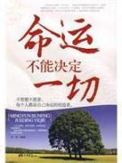 can not decide the fate of all the(Chinese Edition): LI SHENG
