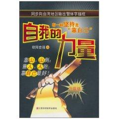 ego strength(Chinese Edition): OU YANG JI QIANG